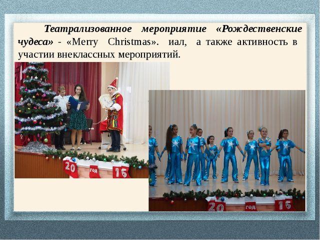 Театрализованное мероприятие «Рождественские чудеса» - «Merry Christmas». иа...