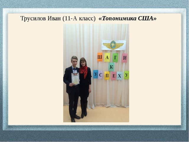 Трусилов Иван (11-А класс) «Топонимика США»