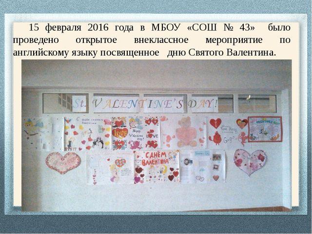 15 февраля 2016 года в МБОУ «СОШ № 43» было проведено открытое внеклассное м...