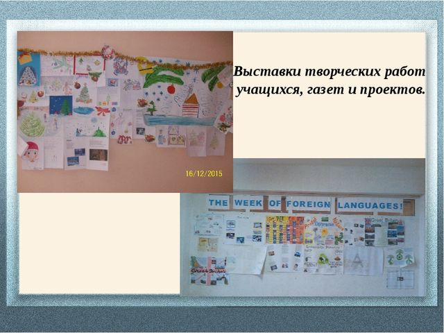 Выставки творческих работ учащихся, газет и проектов.