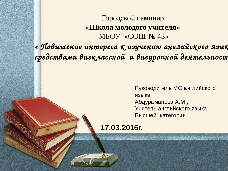 Городской семинар «Школа молодого учителя» МБОУ «СОШ № 43» « Повышение интере...