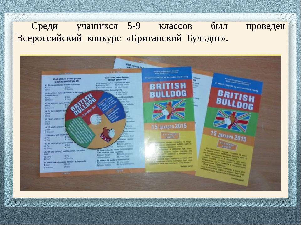 Среди учащихся 5-9 классов был проведен Всероссийский конкурс «Британский Бу...