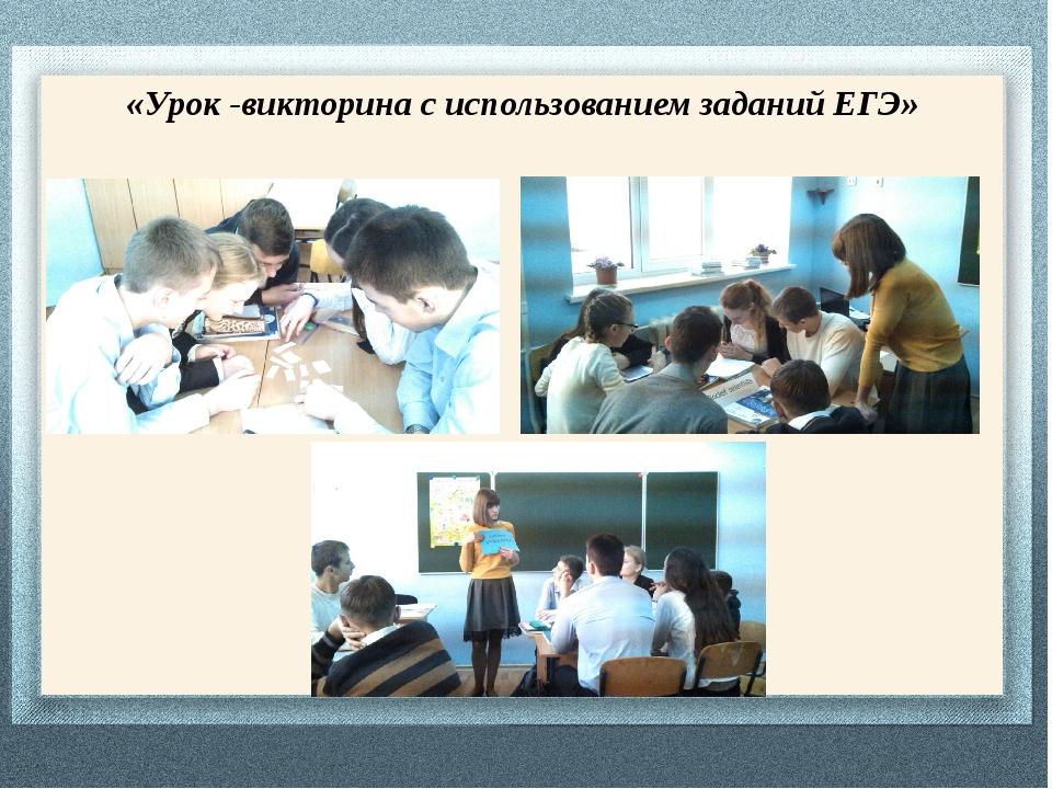 «Урок -викторина с использованием заданий ЕГЭ» 9-В класс