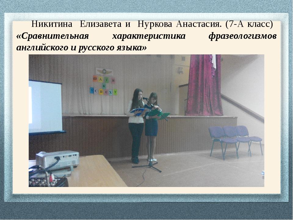 Никитина Елизавета и Нуркова Анастасия. (7-A класс) «Сравнительная характери...