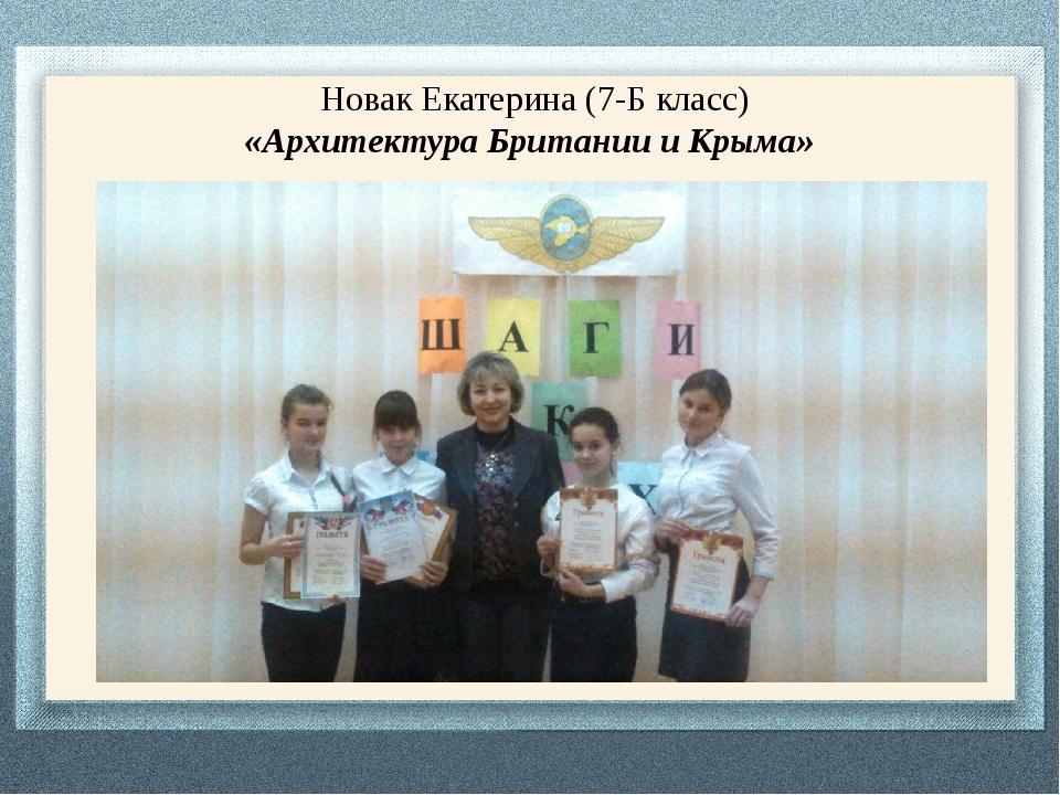 Новак Екатерина (7-Б класс) «Архитектура Британии и Крыма»