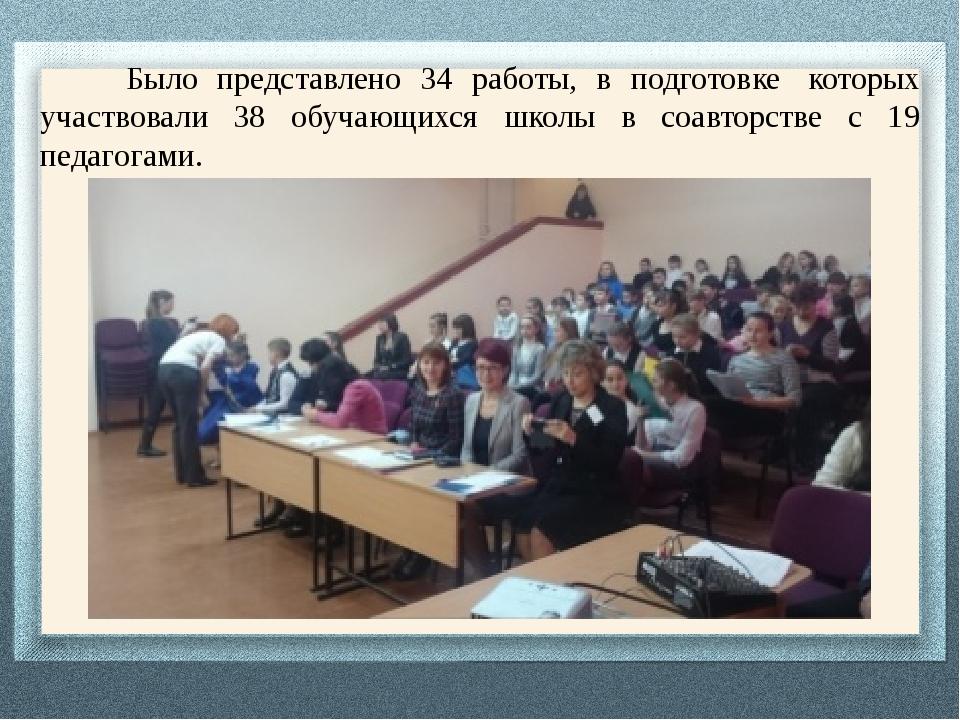 Было представлено 34 работы, в подготовке которых участвовали 38 обучающихс...