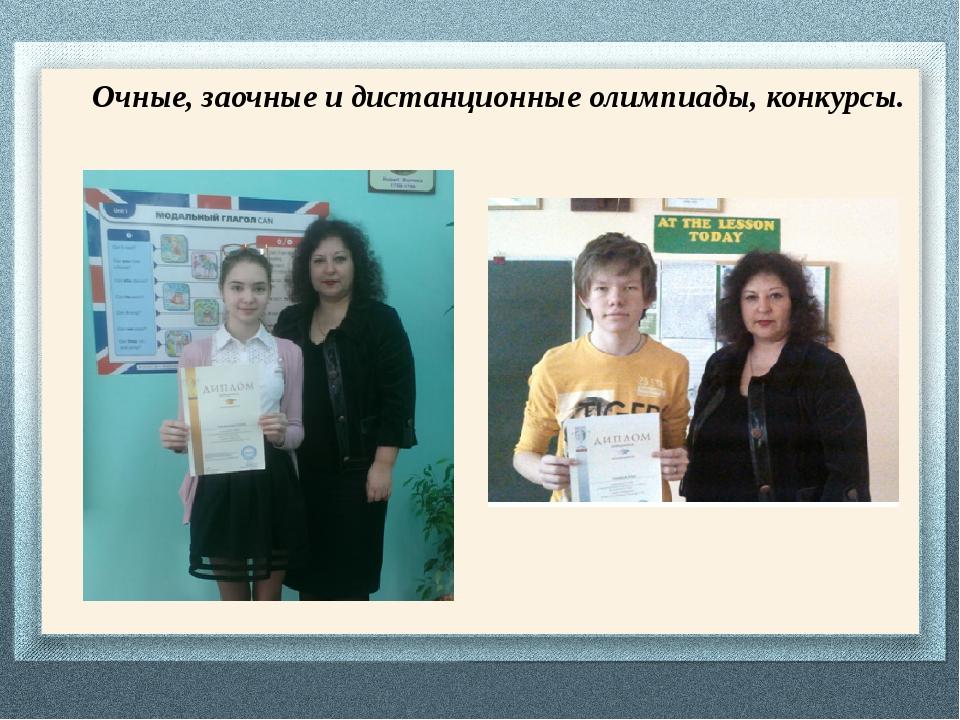 Дистанционные и заочные конкурсы педагогов