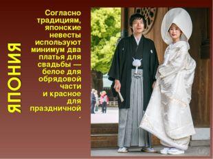 Согласно традициям, японские невесты используют минимум два платья для свадьб