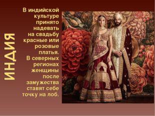 Виндийской культуре принято надевать насвадьбу красные или розовые платья.