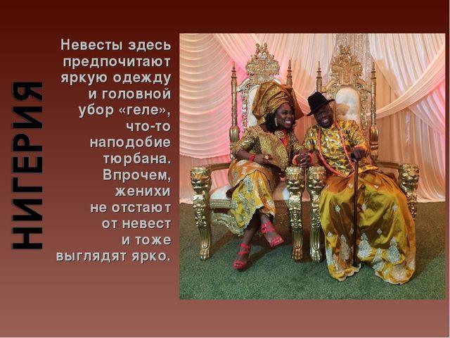 Невесты здесь предпочитают яркую одежду иголовной убор «геле», что-то напод...