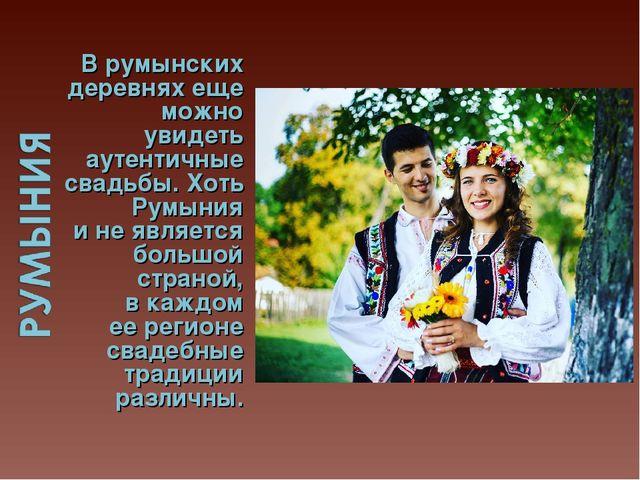 Врумынских деревнях еще можно увидеть аутентичные свадьбы. Хоть Румыния ин...