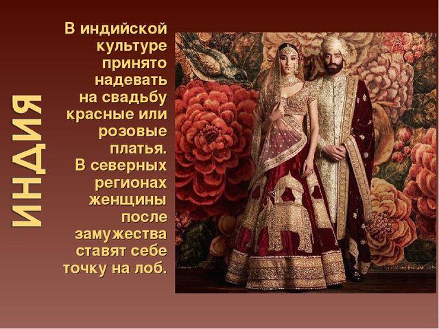 Виндийской культуре принято надевать насвадьбу красные или розовые платья....