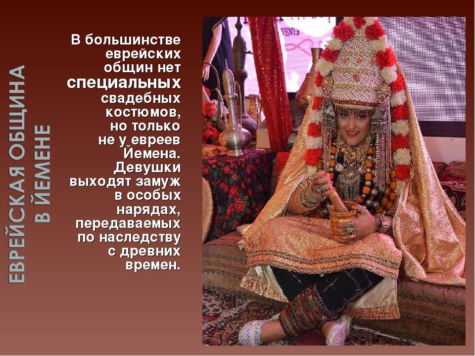 Вбольшинстве еврейских общин нет специальных свадебных костюмов, нотолько...