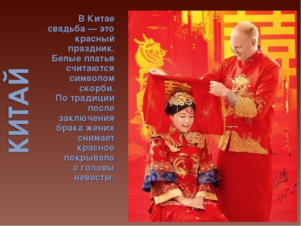 ВКитае свадьба— это красный праздник. Белые платья считаются символом скорб...