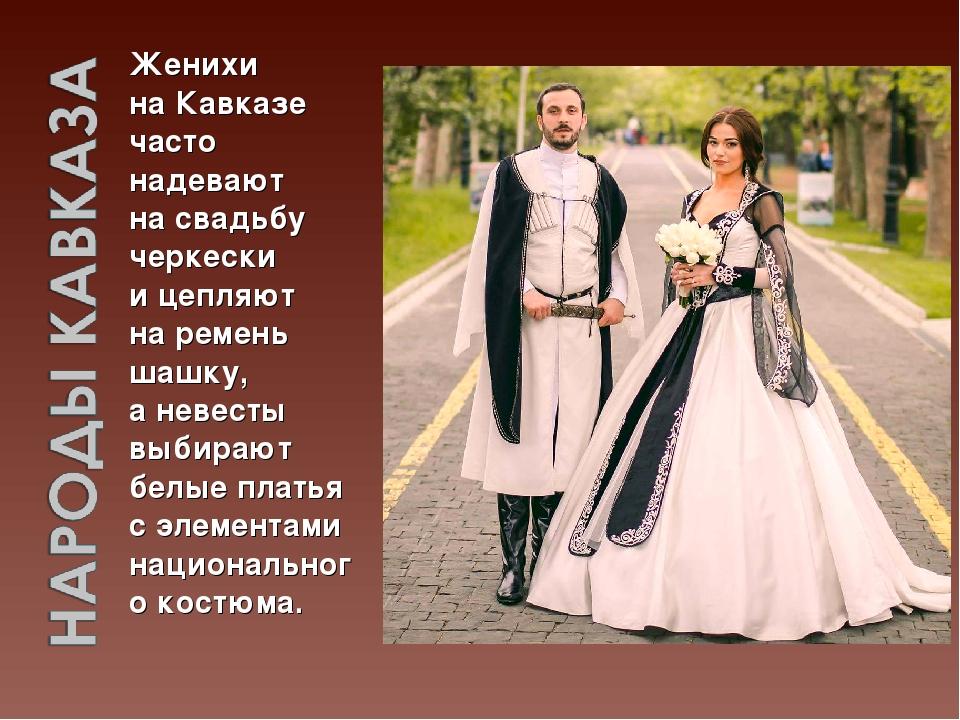 Женихи наКавказе часто надевают насвадьбу черкески ицепляют наремень шашк...