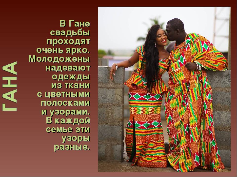 ВГане свадьбы проходят очень ярко. Молодожены надевают одежды изткани сцв...