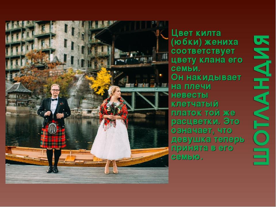 Цвет килта (юбки) жениха соответствует цвету клана его семьи. Оннакидывает...