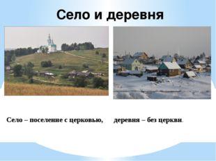 Село и деревня Село – поселение с церковью, деревня – без церкви.