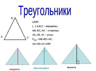 А В С ∆АВС ( . ) А,В,С – вершины; АВ, ВС, АС – стороны;