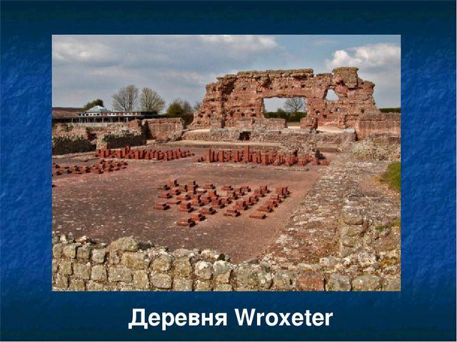Деревня Wroxeter