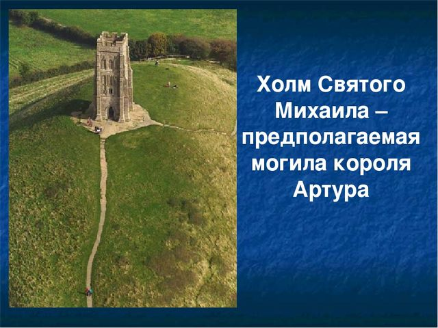 Холм Святого Михаила – предполагаемая могила короля Артура