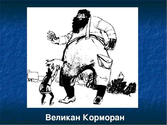 Великан Корморан