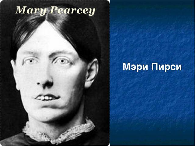 Мэри Пирси