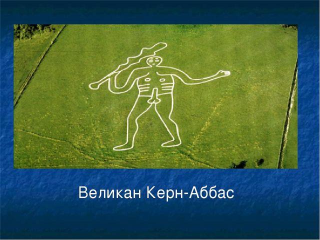 Великан Керн-Аббас