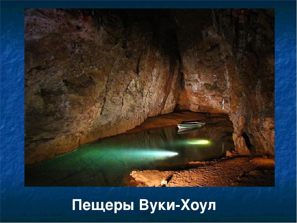 Пещеры Вуки-Хоул