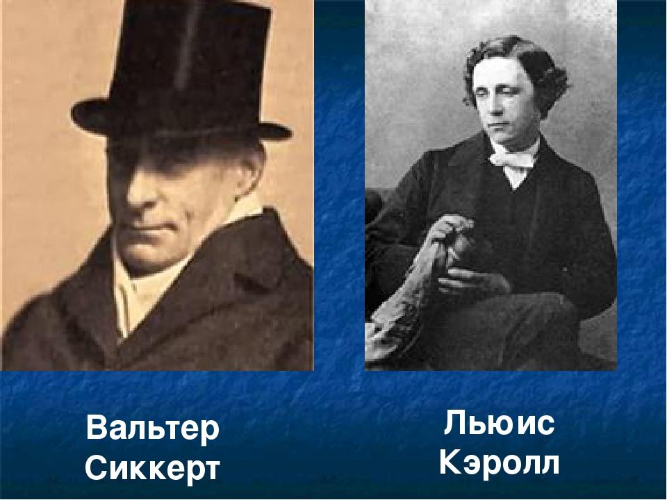 Вальтер Сиккерт Льюис Кэролл