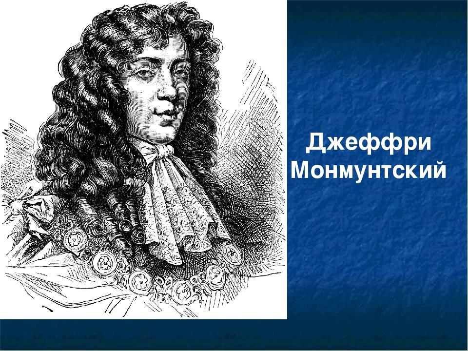 Джеффри Монмунтский