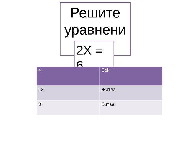 Решите уравнение 2Х = 6 4 Бой 12 Жатва 3 Битва