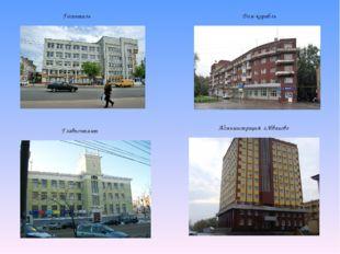 Госпиталь Дом-корабль Главпочтамт Администрация г.Иваново
