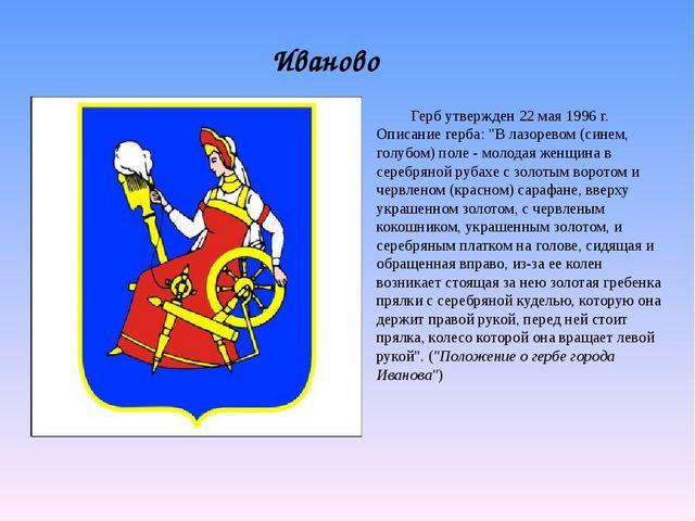 """Иваново Герб утвержден 22 мая 1996 г. Описание герба: """"В лазоревом (синем, г..."""