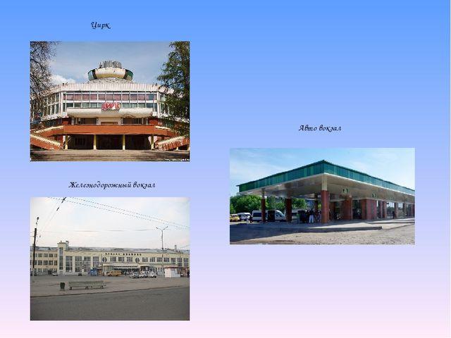 Цирк Авто вокзал Железнодорожный вокзал