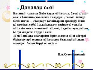 Баланың сапалы білім алуы мұғалімге, балаға, ата-анаға байланысты екенін талд
