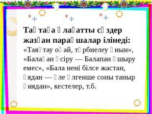 Тақтаға ұлағатты сөздер жазған парақшалар ілінеді: «Таяқтау оңай, тәрбиелеу қ