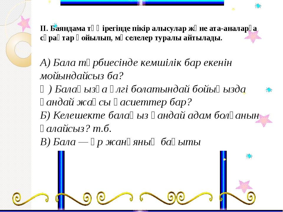 ІІ. Баяндама төңірегінде пікір алысулар және ата-аналарға сұрақтар қойылып, м...