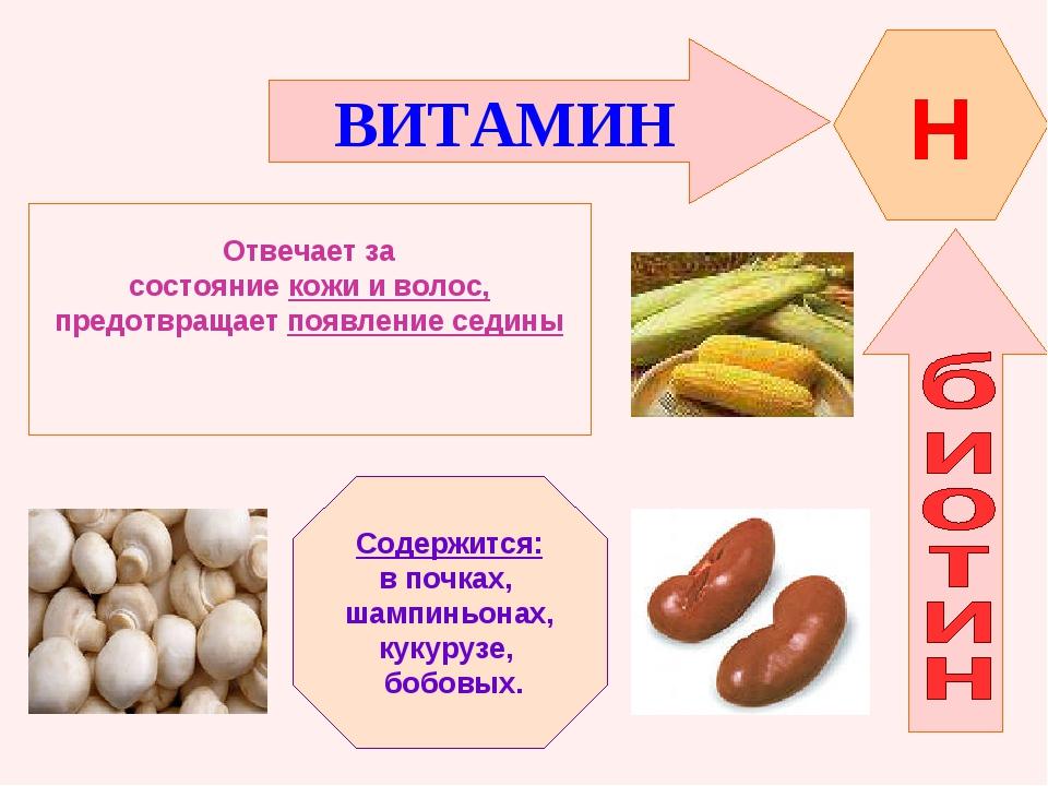 За состояние кожи отвечает витамин