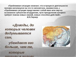 «Доводы, до которых человек додумывается сам,  «Доводы, до которых человек