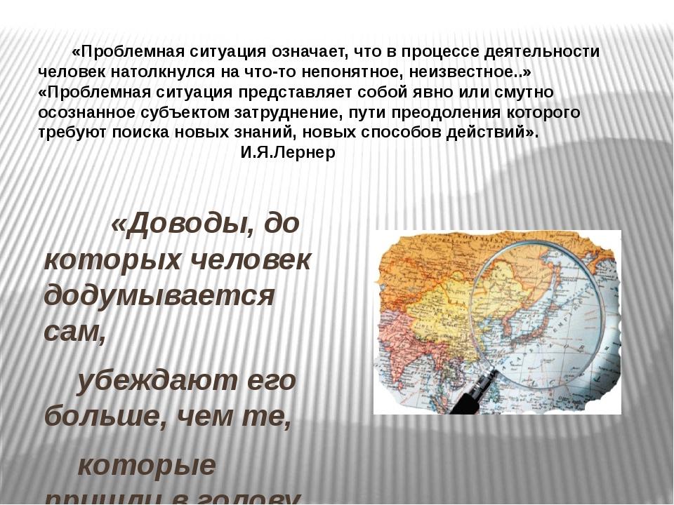 «Доводы, до которых человек додумывается сам,  «Доводы, до которых человек...