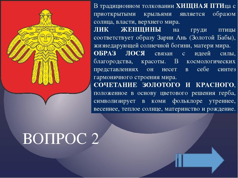 Какие города Республики Коми вы знаете? ВОПРОС 4 МИКУНЬ