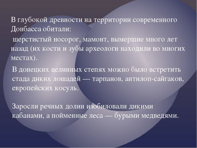 В глубокой древности на территории современного Донбасса обитали: шерстистый...