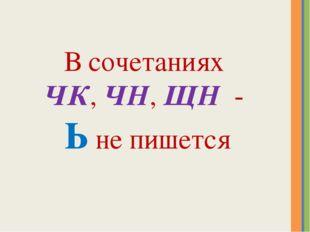 В сочетаниях ЧК, ЧН, ЩН - Ь не пишется