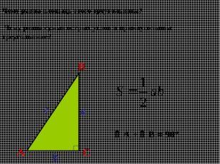 Чему равна сумма острых углов в прямоугольном треугольнике? A + B = 90° Че