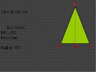 Решение: Дано: ∆ABC AB=BC=17 см AC=16 см BHAC Найти: BH A C B H