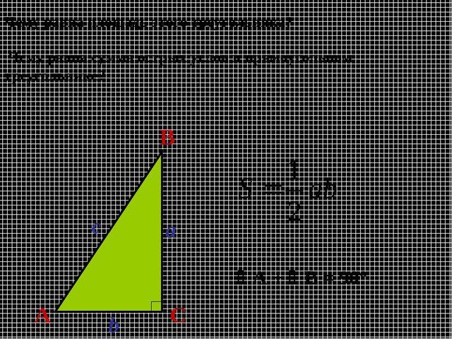 Чему равна сумма острых углов в прямоугольном треугольнике? A + B = 90° Че...