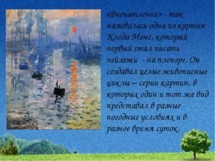 «Впечатление» - так называлась одна из картин Клода Моне, который первый стал