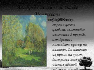 Альфред Сислей «Сад Ошеде Монжерон» (Масло. Франция. XIX в.) У художника, стр
