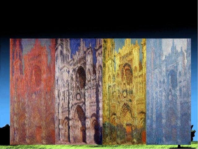 «Руанский собор» – вечером и ранним утром (Клод Моне)